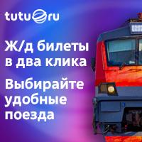 Купить железнодорожные билеты онлайн