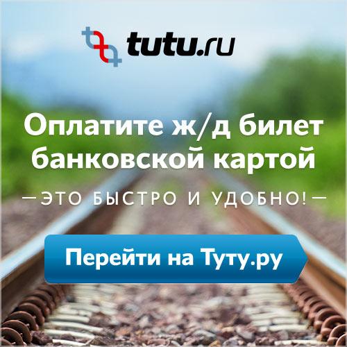 Купить билеты на поезд через интернет