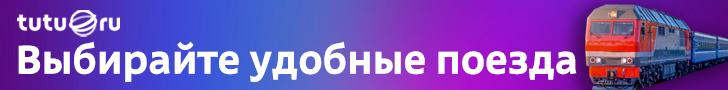 Поезд Москва - Краснодар