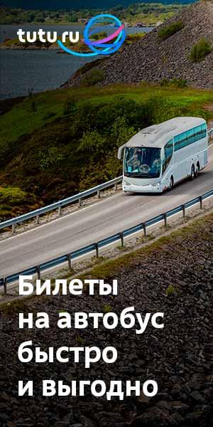 Билеты на автобус быстро и выгодно